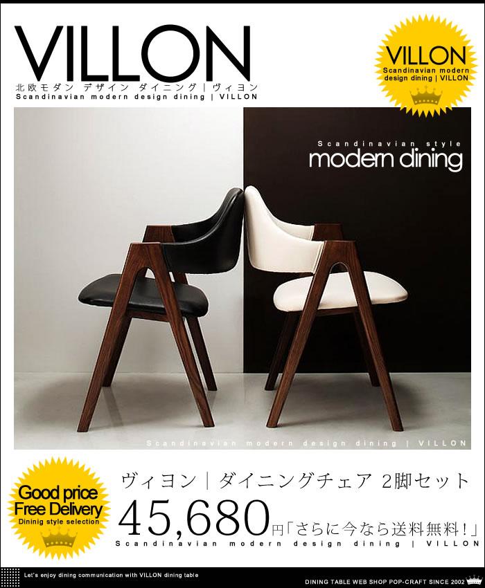 北欧 モダン デザイン ダイニング【VILLON】ヴィヨン ダイニングチェア 2脚セット【送料無料】
