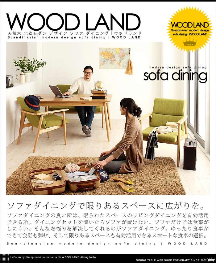 天然木 北欧モダン デザイン ソファ ダイニング【WOOD LAND】ウッドランド(4)