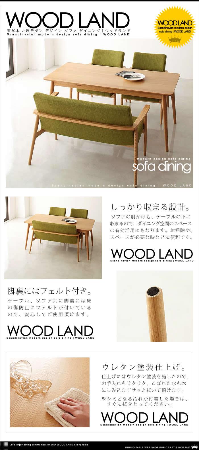 天然木 北欧モダン デザイン ソファ ダイニング【WOOD LAND】ウッドランド(9)