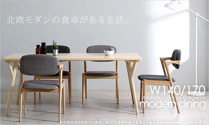 北欧モダン デザイン ダイニングテーブルセット|ヴォルス