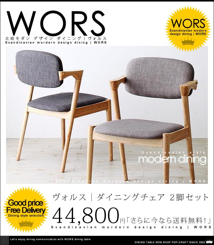 北欧モダン デザイン ダイニングセット【WORS】ヴォルス ダイニングチェア 2脚セット【送料無料】