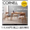コーネル | ダイニングテーブルセット