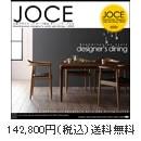 ジョセ | ダイニングテーブルセット