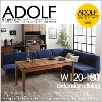 伸縮ソファ|ダイニングテーブルセット アドルフ
