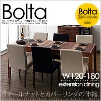 伸縮|ダイニングテーブルセット ボルタ