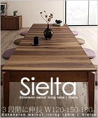 伸縮 エクステンション リビングテーブル|シエルタ