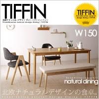 北欧デザイン|ダイニングテーブルセット ティフィン