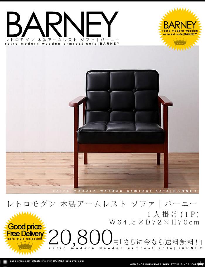 レトロモダン 木製アームレスト ソファ【BARNEY】バーニー 1P/1人掛け ソファ【送料無料】