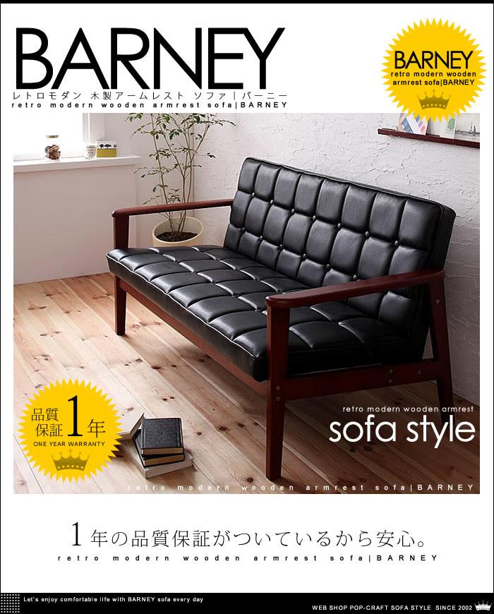 レトロモダン 木製アームレスト ソファ【BARNEY】バーニー(10)