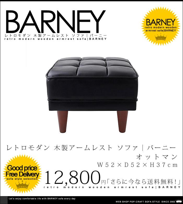 レトロモダン 木製アームレスト ソファ【BARNEY】バーニー オットマン【送料無料】