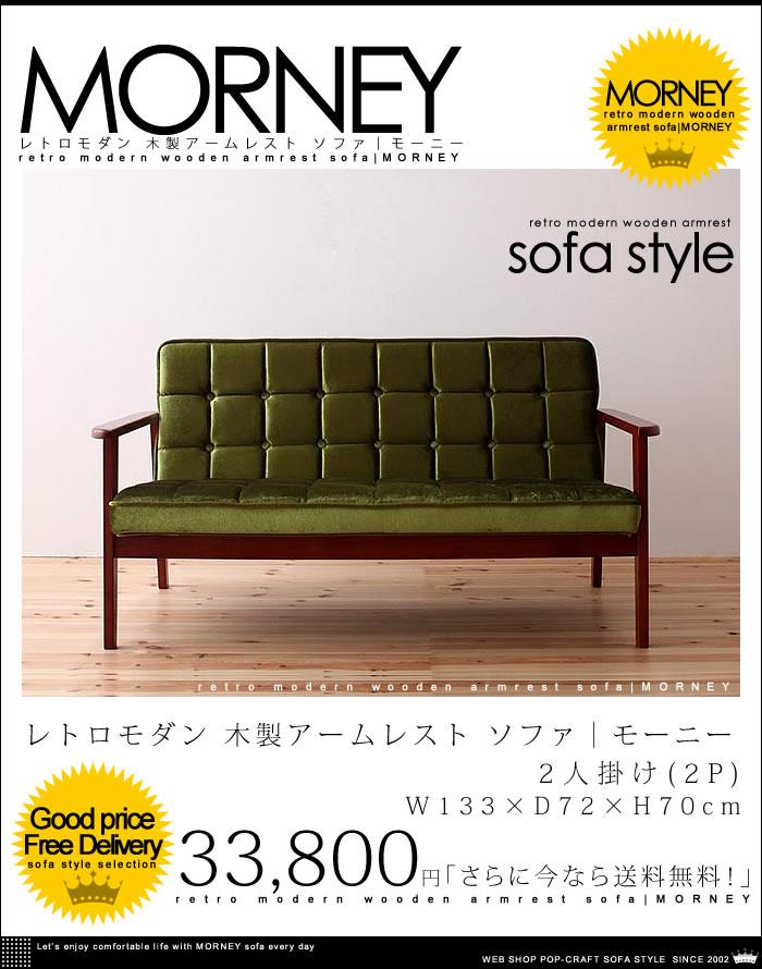 レトロモダン 木製アームレスト ソファ【MORNEY】モーニー 2P/2人掛け ソファ【送料無料】