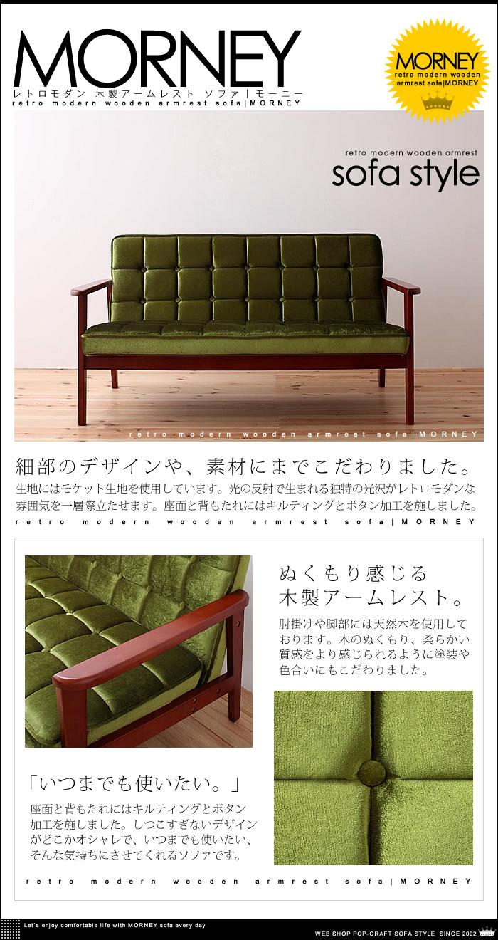 レトロモダン 木製アームレスト ソファ【MORNEY】モーニー(3)