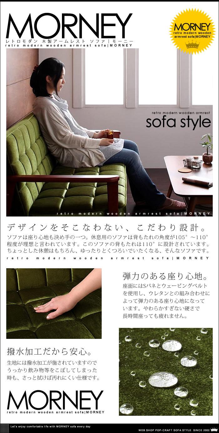 レトロモダン 木製アームレスト ソファ【MORNEY】モーニー(4)