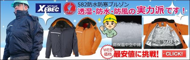 防寒服582