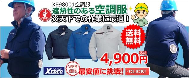 空調服XE98001