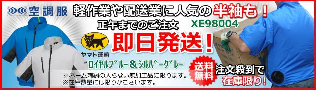 空調服XE98004