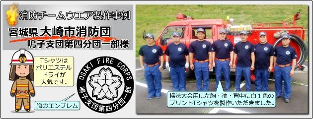 消防団Tシャツ