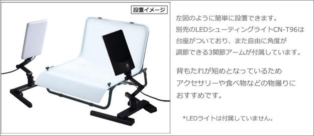 おすすめの設置例です。ICテーブルトップスタジオとLEDシューティングライトCN-T96 1灯キットの組み合わせでテーブルフォトを簡単に撮影することができます。