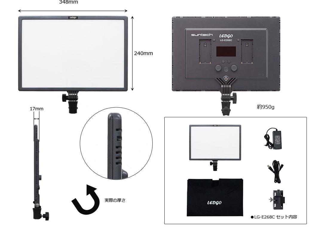 サンテックスリムライト LG-E268C 販売