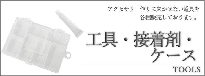 工具・接着剤・ケース