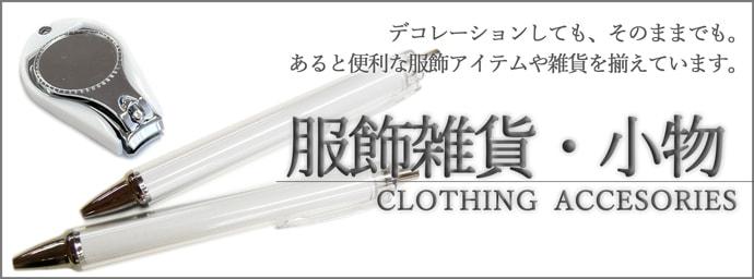服飾雑貨・小物