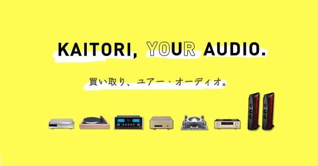 買取u-audio