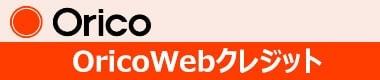 オリコwebクレジットシミュレーション