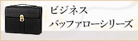 ビジネス(バッファローシリーズ)