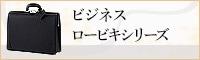 ビジネス(ロービキシリーズ)