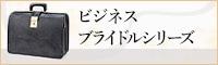 ビジネス(ブライドルシリーズ)