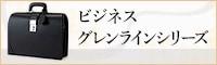 ビジネス(グレンラインシリーズ)
