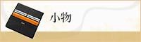 小物(ブルシリーズ)