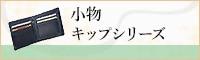 小物(キップシリーズ)