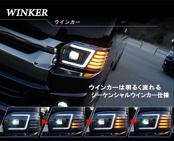 200系ハイエース 4型/5型 フルLEDヘッドライトV3 高級車に多く採用されている流れるシーケンシャル仕様のウインカー