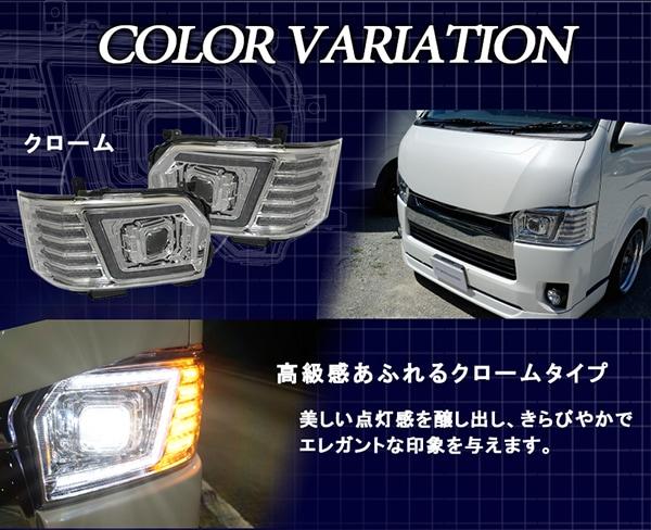 200系ハイエース 4型/5型 フルLEDヘッドライトV3 カラーバリエーション【クローム】