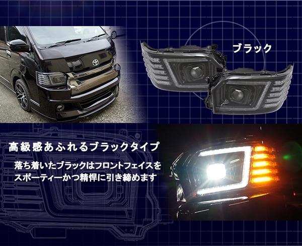 200系ハイエース 4型/5型 フルLEDヘッドライトV3 カラーバリエーション【ブラック】