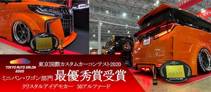 東京国際カスタムカーコンテスト最優秀賞受賞