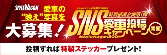 スタイルワゴン創刊300号記念 SNS愛車投稿キャンペーン