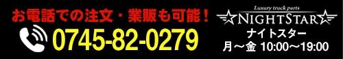 日野セレガ/いすゞガーラ LEDヘッドライト 注文・業販・お問合せ