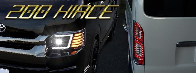 200系ハイエース フルLEDヘッドライト クリスタルファイバーテールランプ シーケンシャルウインカー