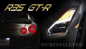 ニッサン R35 GT-R ダブルファイバーリングフルLEDテールランプ LEDファイバーヘッドライト カスタム ドレスアップパーツ