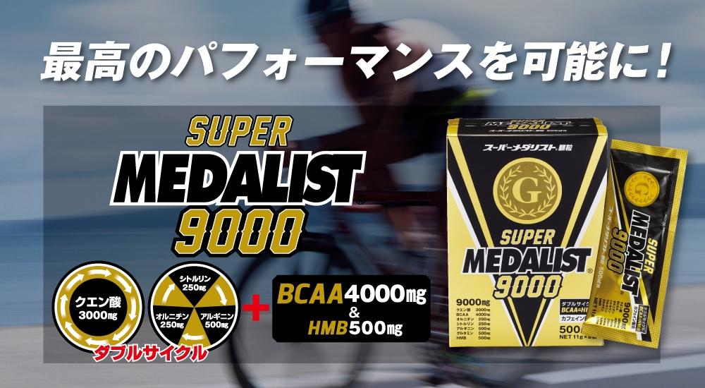 スーパーメダリスト9000