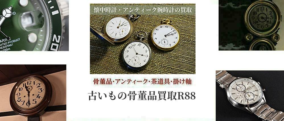 アンティーク時計・腕時計・古時計買取 愛知県 名古屋市