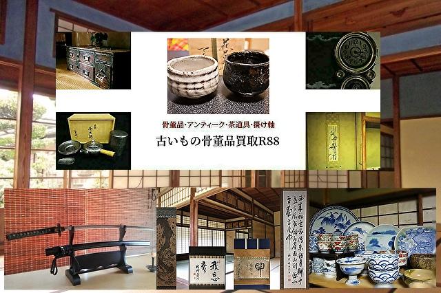 美術品買取【古美術・西洋美術・中国美術・仏教美術】