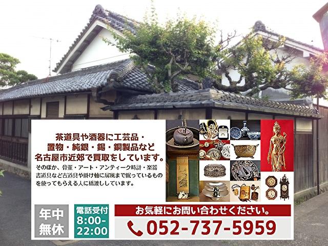 名古屋市千種区での空き家の解体や遺品・生前整理での片付けによる不用品処分での古い物・昔の物・レトロ・骨董品・美術品などの出張買取