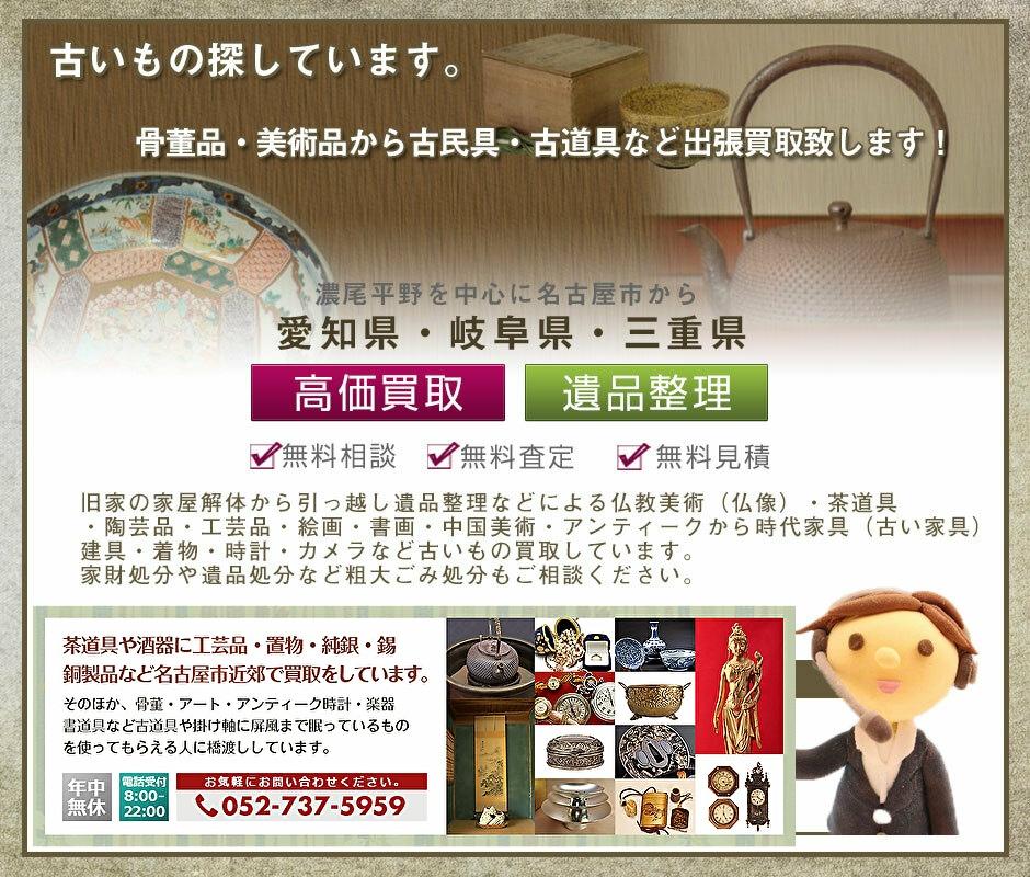 安八郡(神戸町、輪之内町、安八町)での骨董品買取