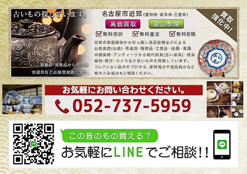出張買取での無料見積もり無料査定による骨董品・茶道具の高価買取 LINE・電話相談