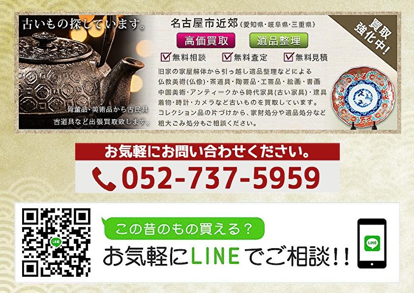骨董品のLINE査定・無料鑑定、電話相談やお問い合わせ