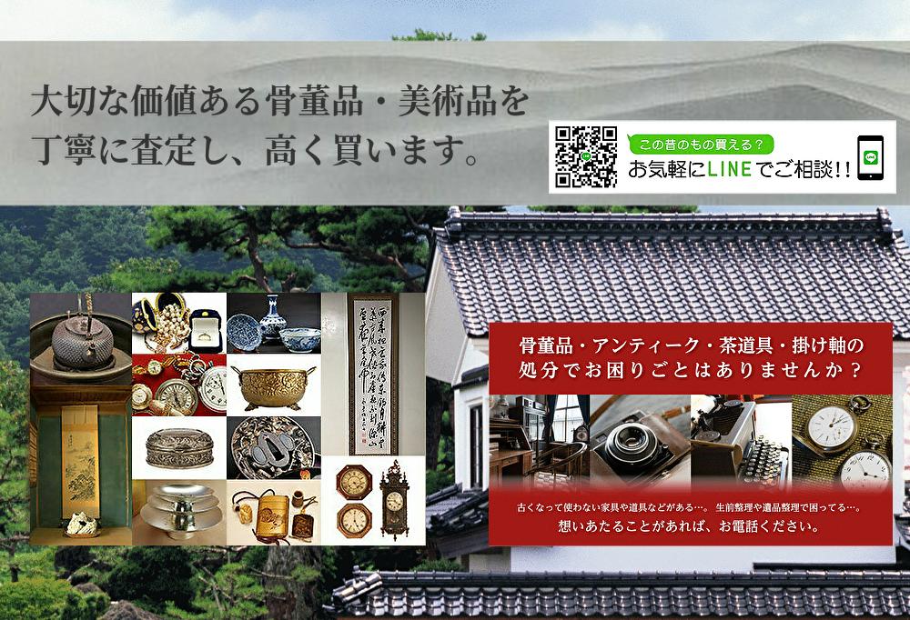 愛知県での骨董品買取や古美術品、古道具、アンティーク、ヴィンテージ、昭和レトロなど骨董屋による出張買取