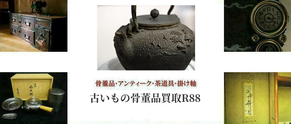 名古屋の骨董品・古美術品買取愛知県名古屋市